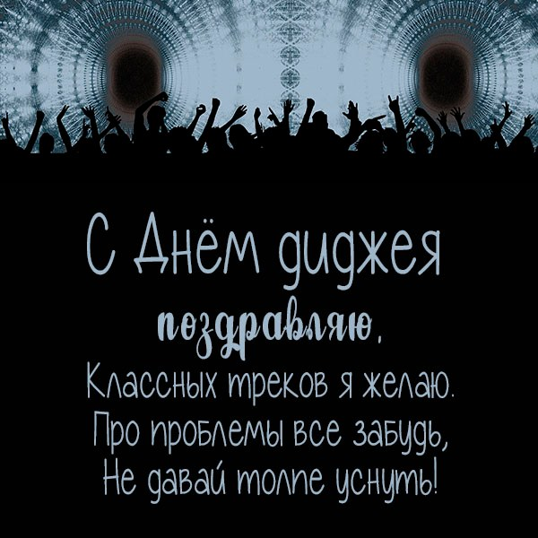 Прикольная открытка с днем ди-джея - скачать бесплатно на otkrytkivsem.ru