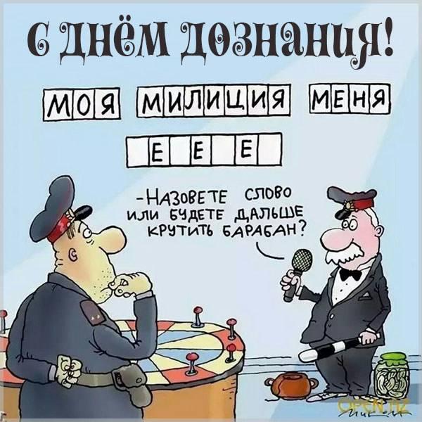 Прикольная открытка с днем дознания - скачать бесплатно на otkrytkivsem.ru