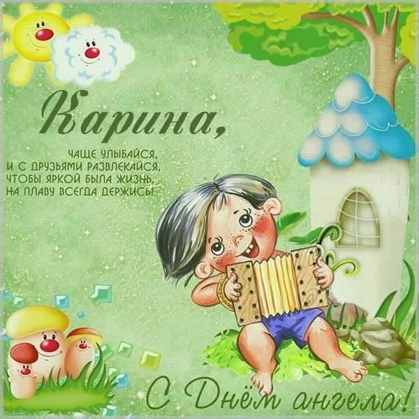 Прикольная открытка с днем Карины - скачать бесплатно на otkrytkivsem.ru