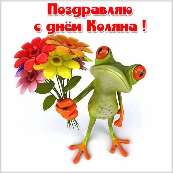 Прикольная открытка с днем Коляна - скачать бесплатно на otkrytkivsem.ru