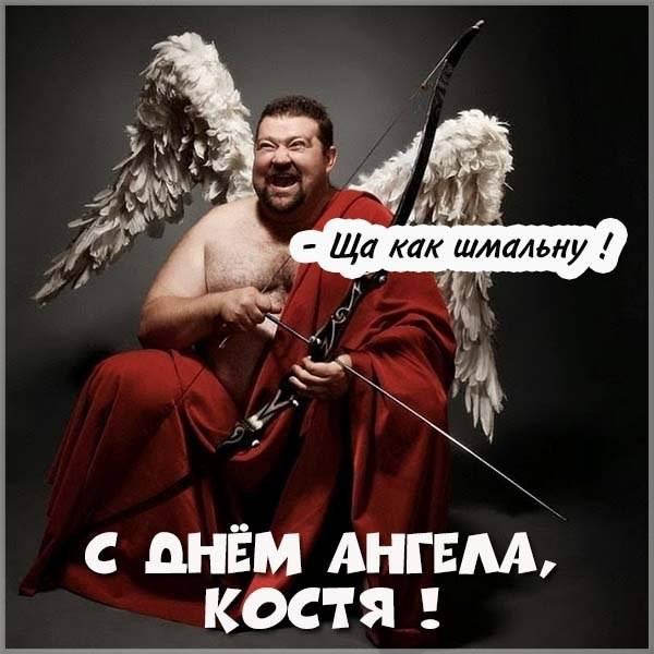 Прикольная открытка с днем Константина - скачать бесплатно на otkrytkivsem.ru