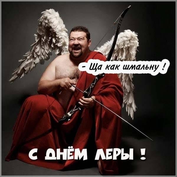 Прикольная открытка с днем Леры - скачать бесплатно на otkrytkivsem.ru