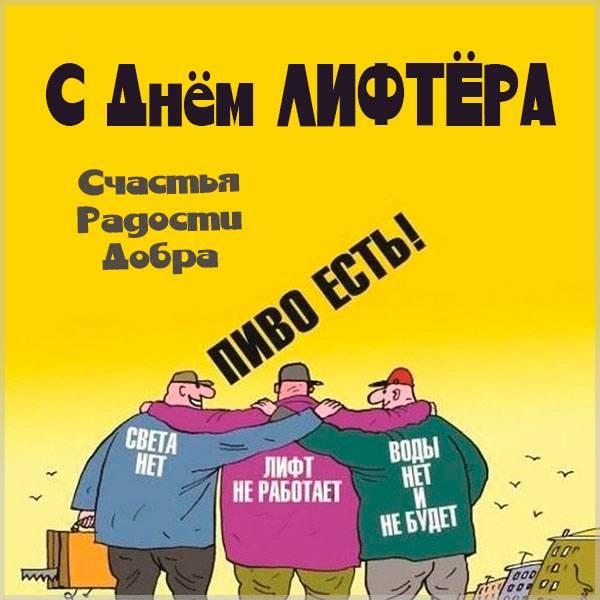 Прикольная открытка с днем лифтера - скачать бесплатно на otkrytkivsem.ru
