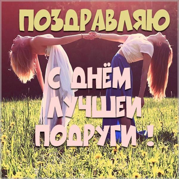 Прикольная открытка с днем лучшей подруги - скачать бесплатно на otkrytkivsem.ru