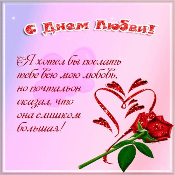 Прикольная открытка с днем любви - скачать бесплатно на otkrytkivsem.ru