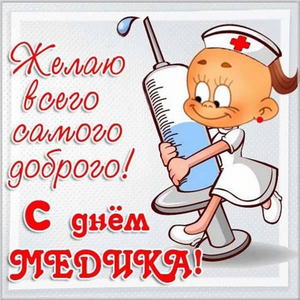 Прикольная открытка с днем медика - скачать бесплатно на otkrytkivsem.ru