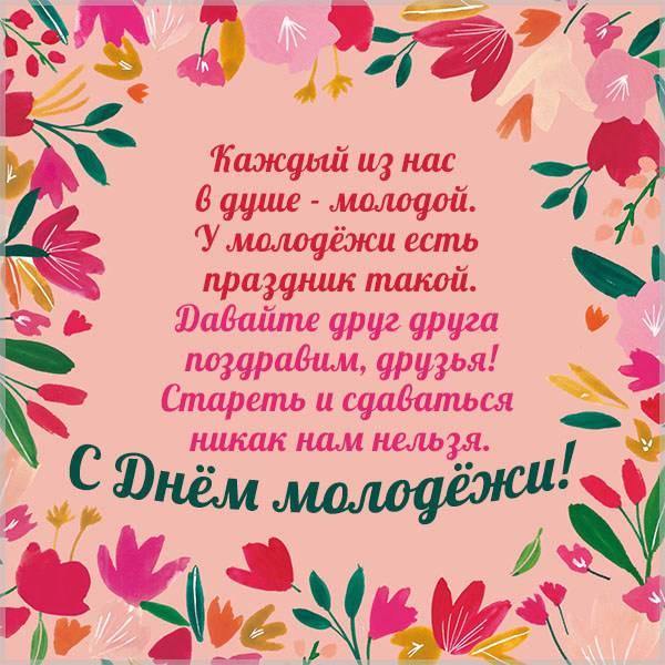Прикольная открытка с днем молодежи для пожилых - скачать бесплатно на otkrytkivsem.ru
