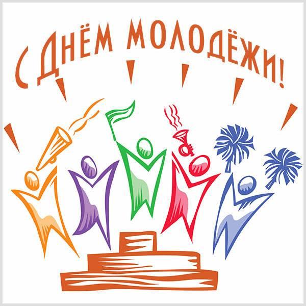Прикольная открытка с днем молодежи - скачать бесплатно на otkrytkivsem.ru