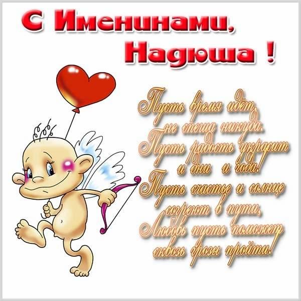 Прикольная открытка с днем Надюши - скачать бесплатно на otkrytkivsem.ru