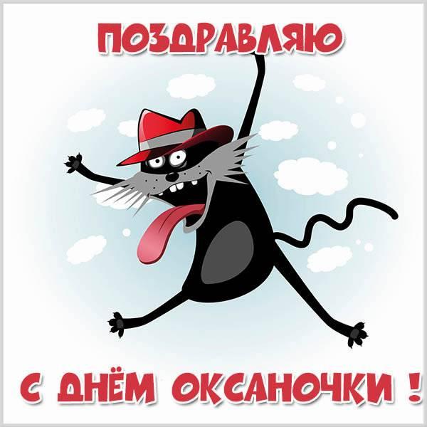 Прикольная открытка с днем Оксаночки - скачать бесплатно на otkrytkivsem.ru