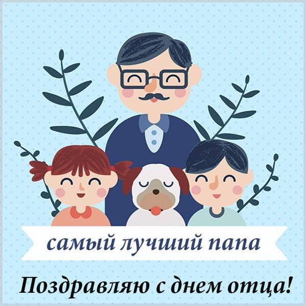 Прикольная открытка с днем отца - скачать бесплатно на otkrytkivsem.ru