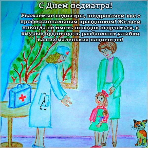 Прикольная открытка с днем педиатра с поздравлением - скачать бесплатно на otkrytkivsem.ru