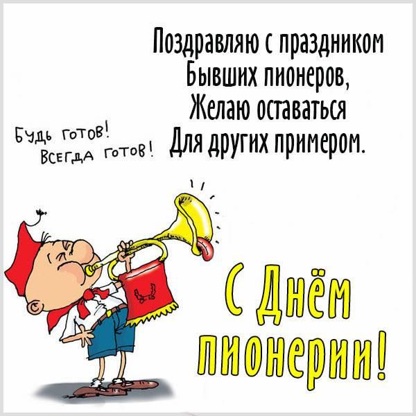 Прикольная открытка с днем пионерии - скачать бесплатно на otkrytkivsem.ru