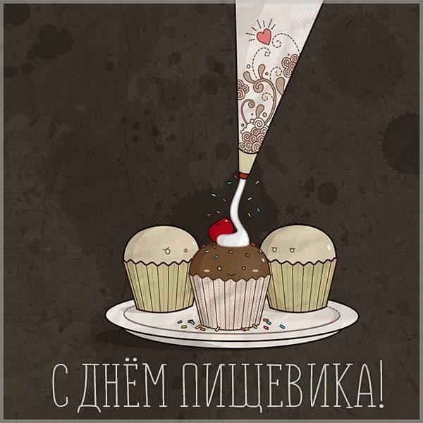 Прикольная открытка с днем пищевика - скачать бесплатно на otkrytkivsem.ru