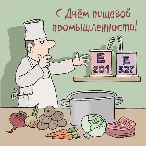 Прикольная открытка с днем пищевой промышленности - скачать бесплатно на otkrytkivsem.ru