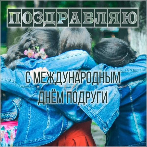 Прикольная открытка с днем подруги девочкам - скачать бесплатно на otkrytkivsem.ru