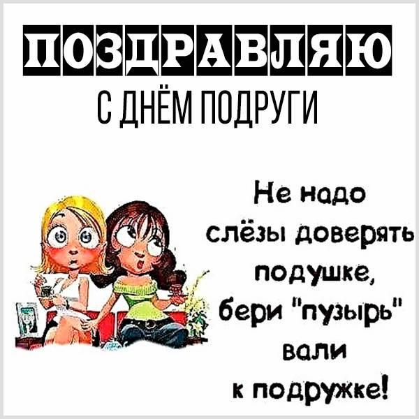 Прикольная открытка с днем подруги женщине - скачать бесплатно на otkrytkivsem.ru