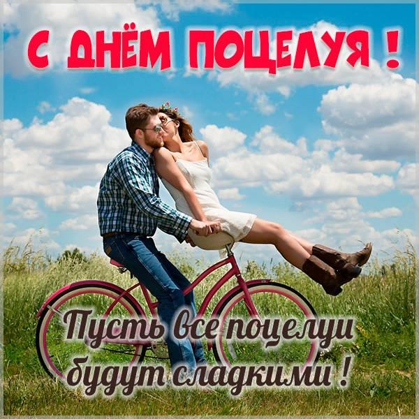 Прикольная открытка с днем поцелуя - скачать бесплатно на otkrytkivsem.ru