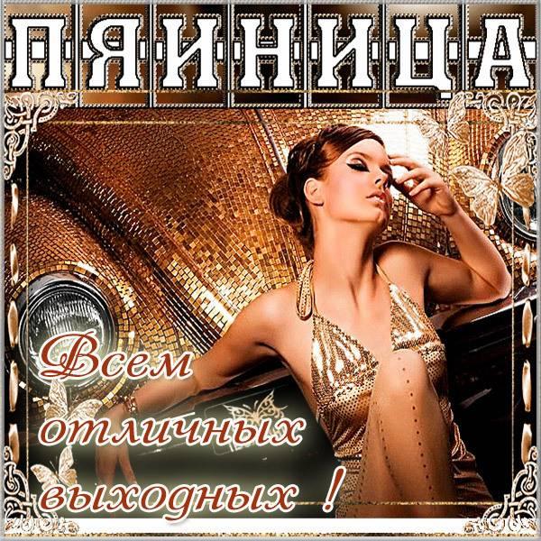 Прикольная открытка с днем пятницы - скачать бесплатно на otkrytkivsem.ru
