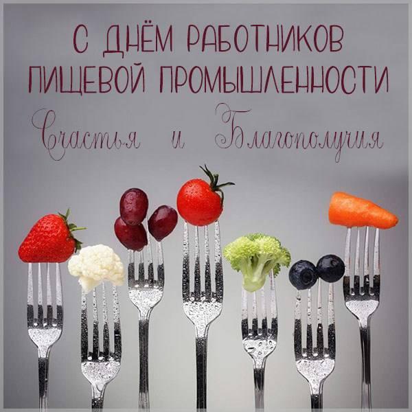 Прикольная открытка с днем работников пищевой промышленности - скачать бесплатно на otkrytkivsem.ru