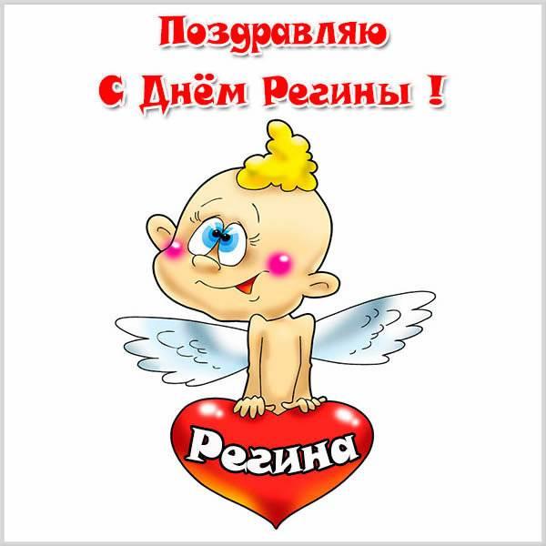 Прикольная открытка с днем Регины - скачать бесплатно на otkrytkivsem.ru