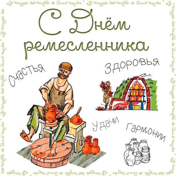 Прикольная открытка с днем ремесленника - скачать бесплатно на otkrytkivsem.ru