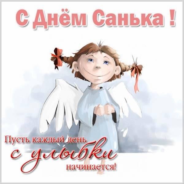 Прикольная открытка с днем Санька - скачать бесплатно на otkrytkivsem.ru