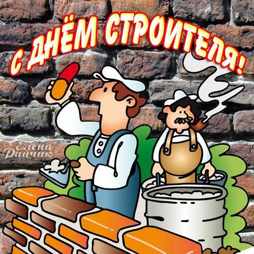 Прикольная открытка с Днем строителя коллегам - скачать бесплатно на otkrytkivsem.ru