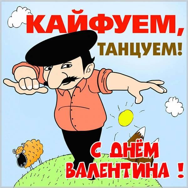 Прикольная открытка с днем Валентина - скачать бесплатно на otkrytkivsem.ru