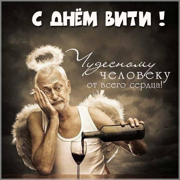 Прикольная открытка с днем Вити - скачать бесплатно на otkrytkivsem.ru