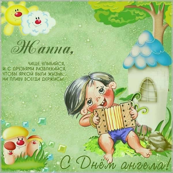 Прикольная открытка с днем Жанны - скачать бесплатно на otkrytkivsem.ru