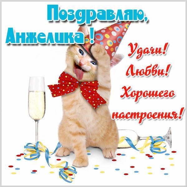 Прикольная открытка с именем Анжелика - скачать бесплатно на otkrytkivsem.ru