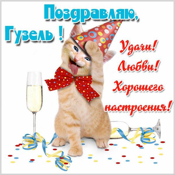 Прикольная открытка с именем Гузель - скачать бесплатно на otkrytkivsem.ru