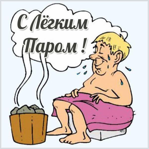 Прикольная открытка с легким паром - скачать бесплатно на otkrytkivsem.ru