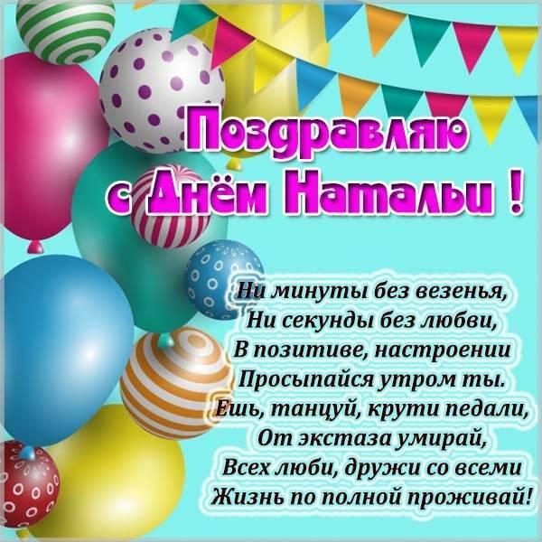 Прикольная открытка с поздравлением с днем Натальи - скачать бесплатно на otkrytkivsem.ru