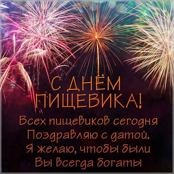 Прикольная открытка с поздравлением с днем пищевика - скачать бесплатно на otkrytkivsem.ru