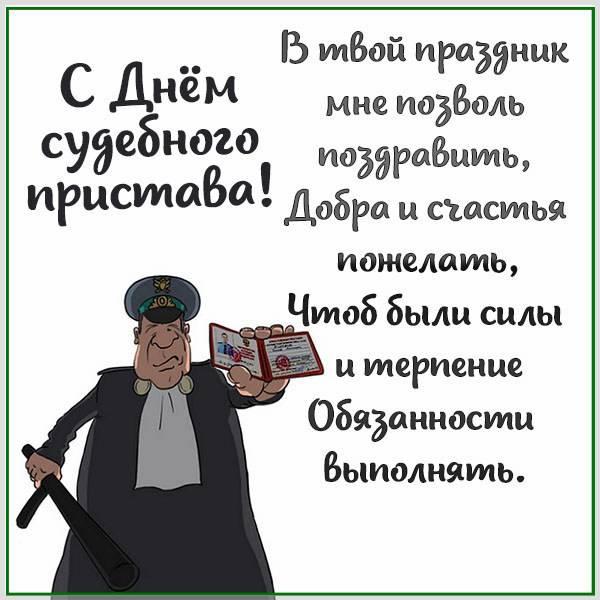 Прикольная открытка с поздравлением с днем судебного пристава - скачать бесплатно на otkrytkivsem.ru