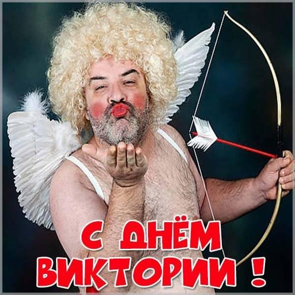 Прикольная открытка с поздравлением с днем Виктории - скачать бесплатно на otkrytkivsem.ru