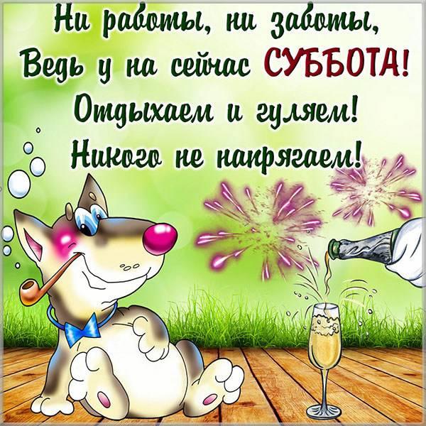 Прикольная открытка с субботой с надписями - скачать бесплатно на otkrytkivsem.ru