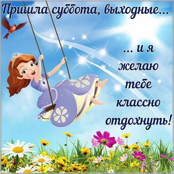 Прикольная открытка суббота выходные - скачать бесплатно на otkrytkivsem.ru