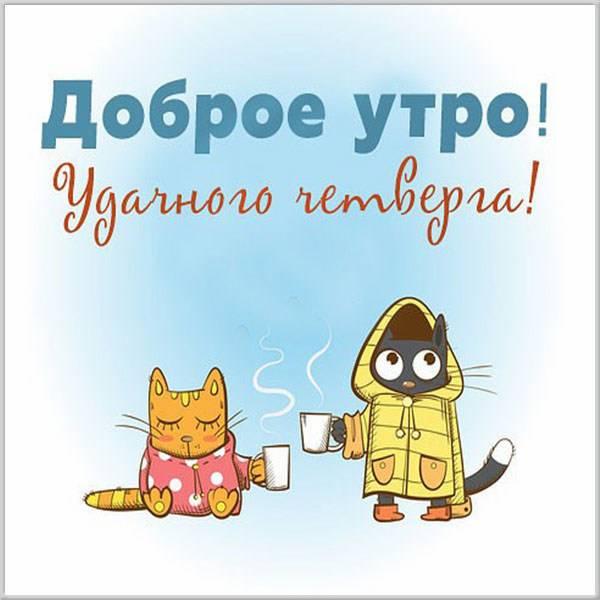 Прикольная открытка удачного четверга - скачать бесплатно на otkrytkivsem.ru