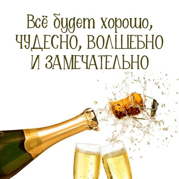 Прикольная открытка все будет хорошо фото - скачать бесплатно на otkrytkivsem.ru