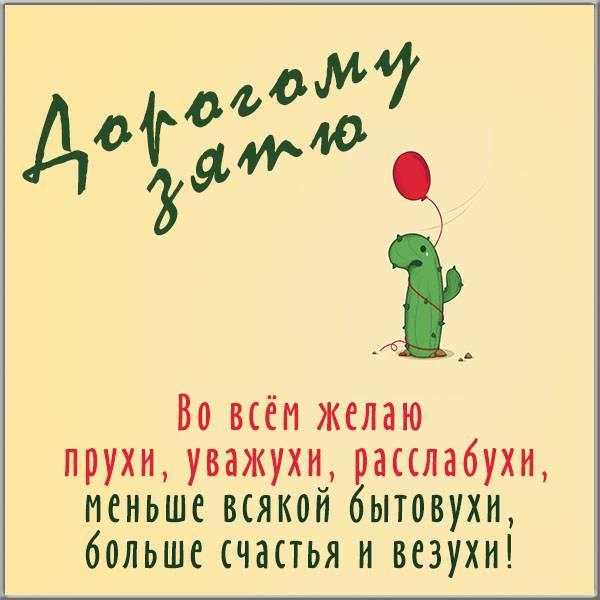 Прикольная открытка зятю от тещи - скачать бесплатно на otkrytkivsem.ru