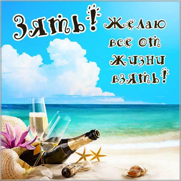Прикольная открытка зятю - скачать бесплатно на otkrytkivsem.ru