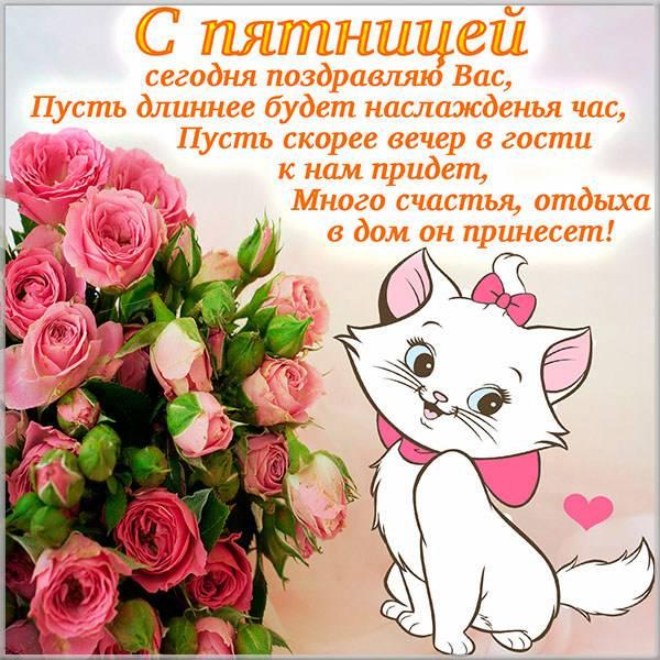 Прикольная поздравительная открытка с пятницей - скачать бесплатно на otkrytkivsem.ru