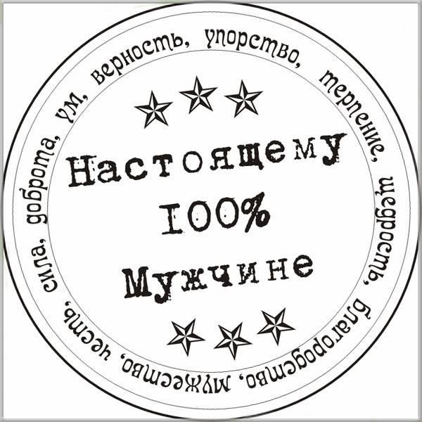 Прикольная шуточная картинка парню - скачать бесплатно на otkrytkivsem.ru