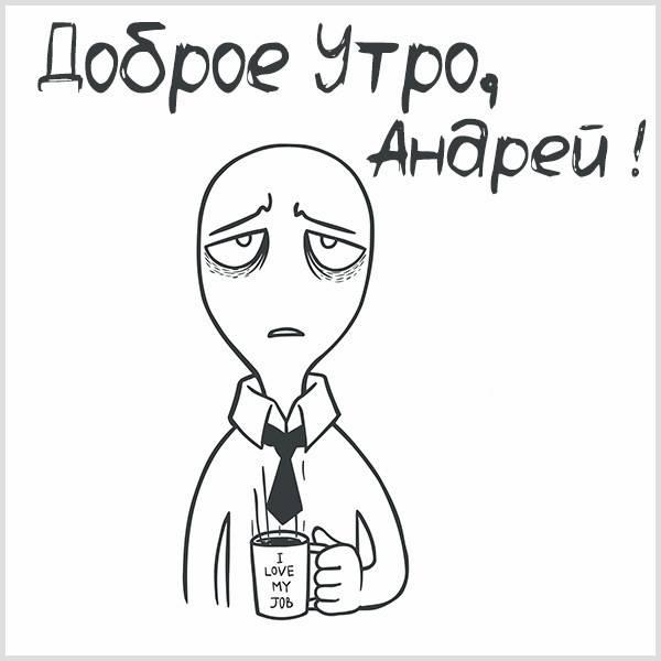 Прикольная смешная картинка доброе утро Андрей - скачать бесплатно на otkrytkivsem.ru