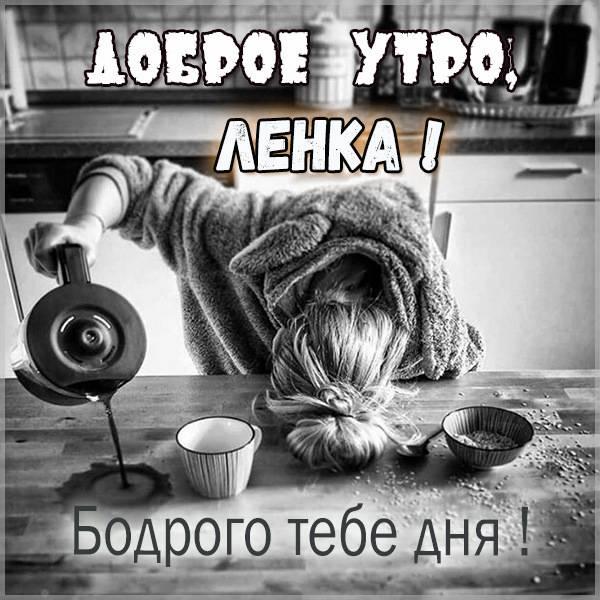 Прикольная смешная картинка доброе утро Ленка - скачать бесплатно на otkrytkivsem.ru