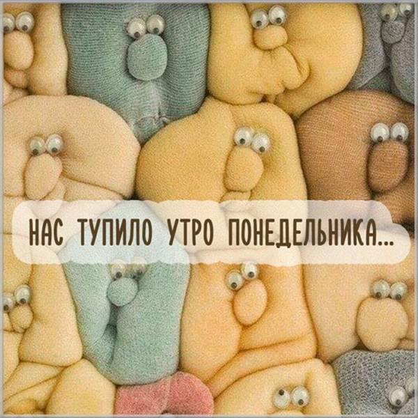 Прикольная смешная картинка доброе утро понедельника - скачать бесплатно на otkrytkivsem.ru