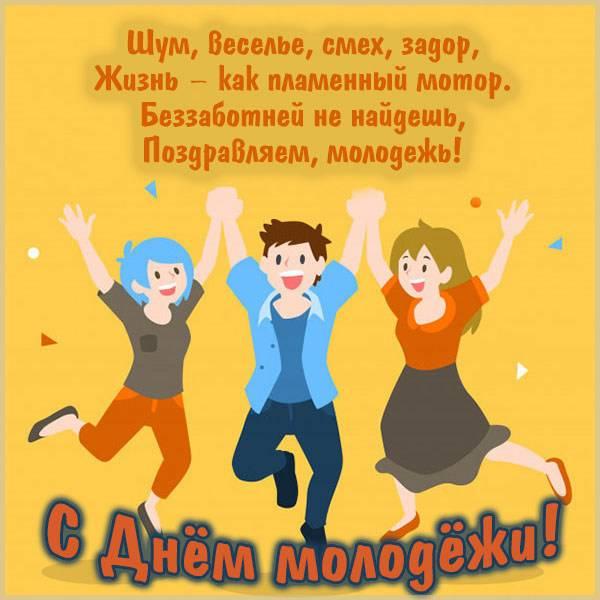 Прикольная смешная картинка с днем молодежи - скачать бесплатно на otkrytkivsem.ru